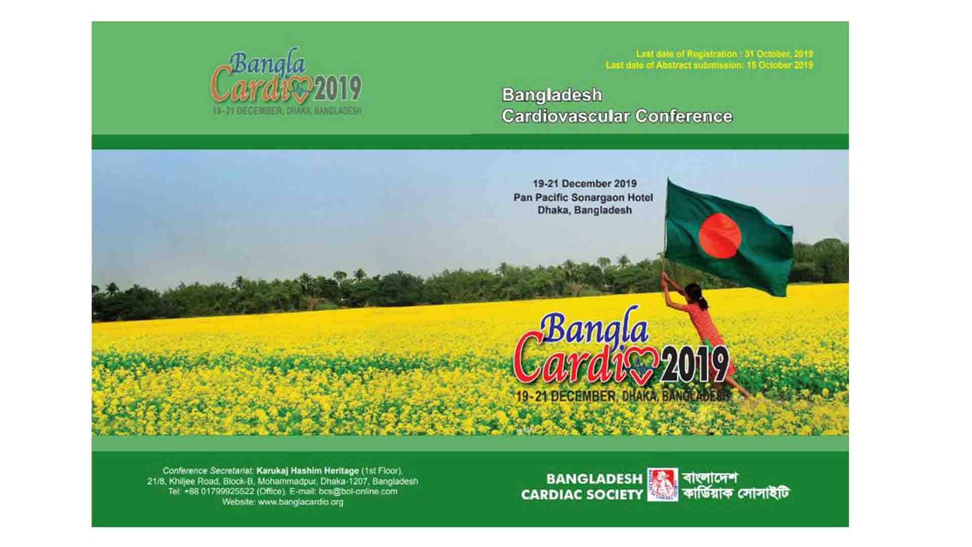 Banglacardio :: Bangladesh Cardiac Society